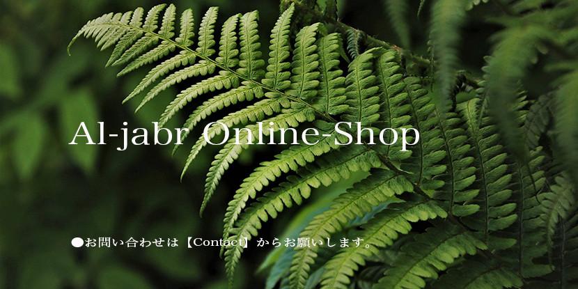 アル・ジャブル オンライン・ショップ(Al-jabr Online-Shop)
