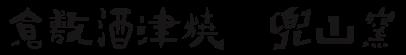 倉敷酒津焼 兜山窯