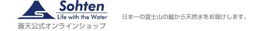 【ミネラルウォーター】株式会社 蒼天公式オンラインショップ