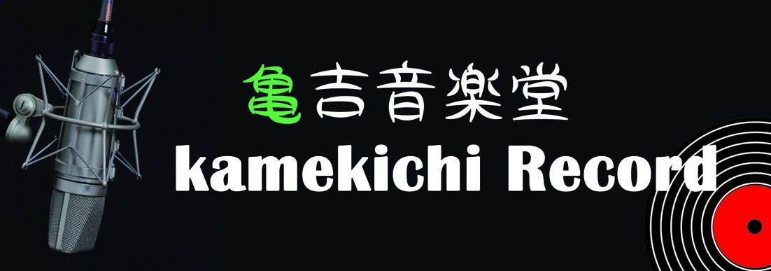 亀吉レコード on line shop