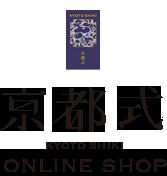 京都式オンラインショップ