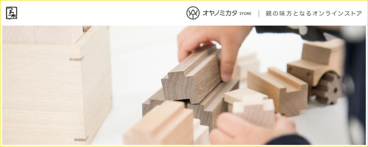 つみ木家具店|オヤノミカタストア
