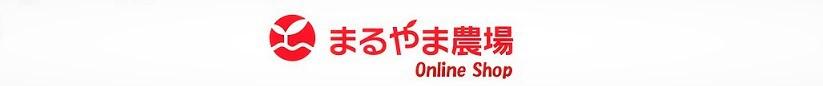 まるやま農場 Online Shop