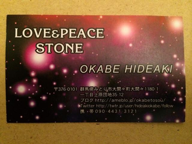 LOVE&PEACE STONE(ラブ&ピース ストーン)