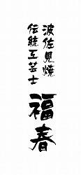 波佐見焼 福春online