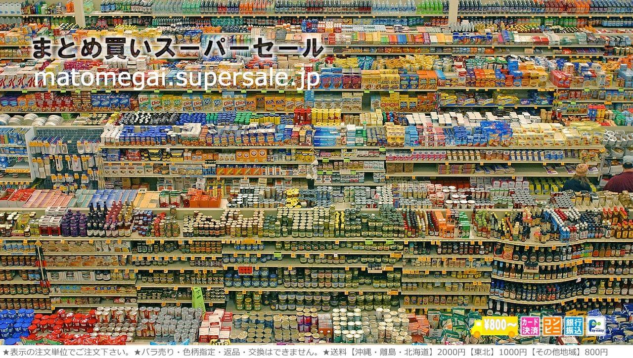 まとめ買いスーパーセール