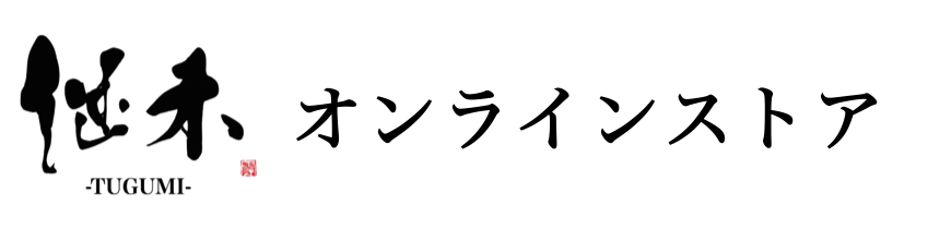継未 -tugumi- オンラインストア
