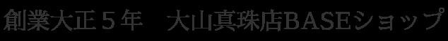 『大山真珠店』オンラインショップ