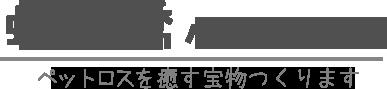 虹の橋ハンドメイド【ペットの遺骨と毛のペンダント】