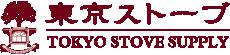 東京ストーブ