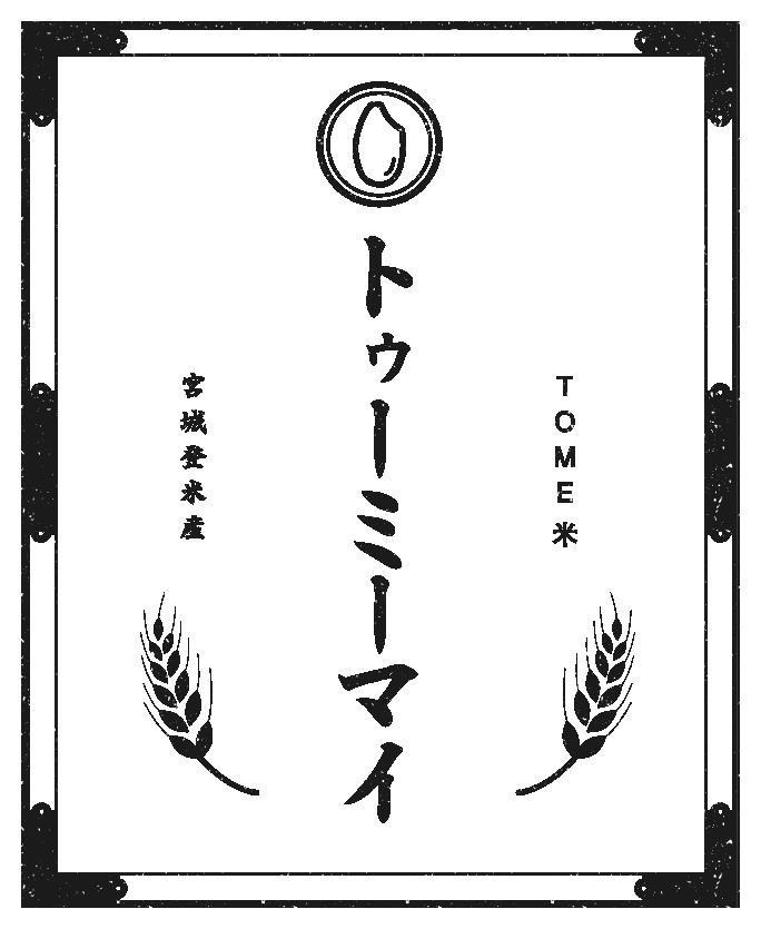 トゥーミーマイ(TOME米)ぶつき米でほぼ玄米生活を ぶつき米専門