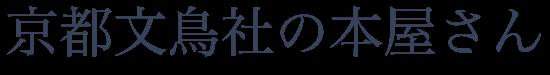 京都文鳥社の本屋さん