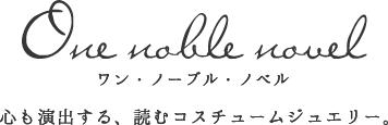 One noble novel(ワン・ノーブル・ノベル)