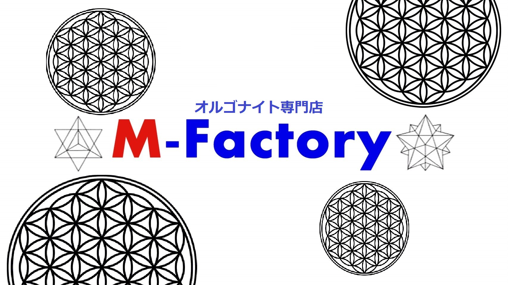 オルゴナイト専門店  M-Factory