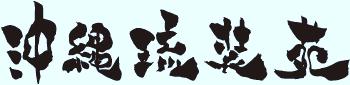 """沖縄琉装苑 """"OkinawaRyusoen"""""""