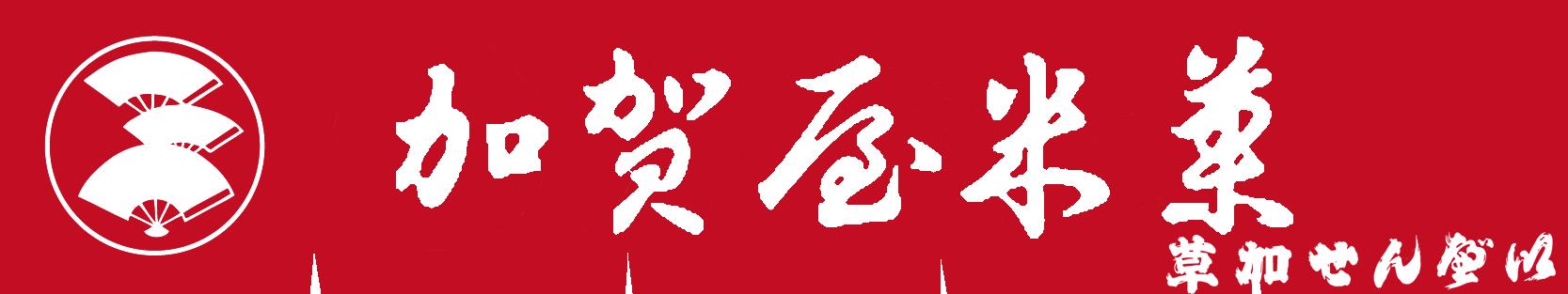 加賀屋米菓オンラインショップ