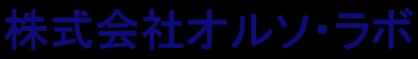 株式会社オルソ・ラボ