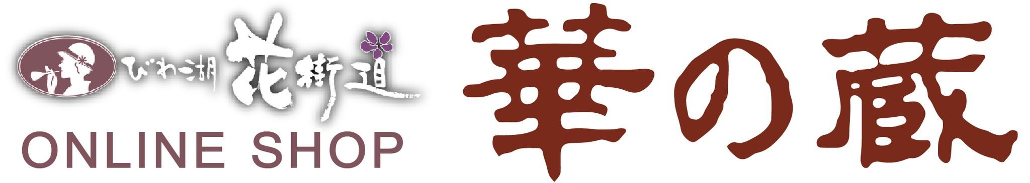 おごと温泉びわ湖花街道|オンラインショップ 華の蔵|温泉|滋賀県