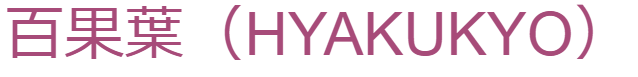 百果葉(HYAKUKYO)