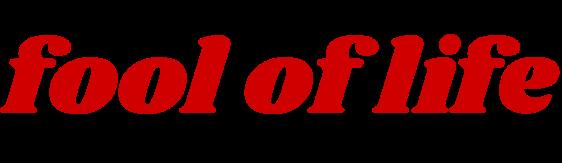 fooloflife
