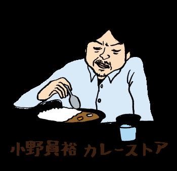 元祖カレー研究家 小野員裕 カレーストア