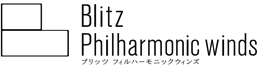 Blitz Philharmonic winds