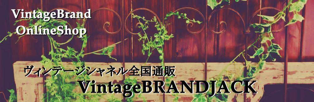 ヴィンテージシャネル<Vintage BRANDJACK>仙台駅前ロフト