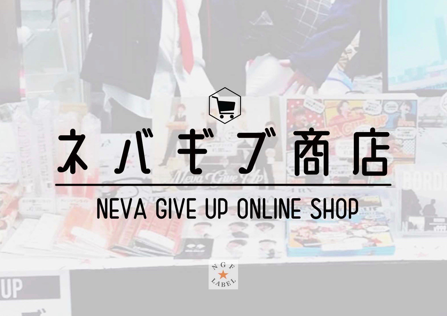 NEVA GIVE UP ONLINE SHOP