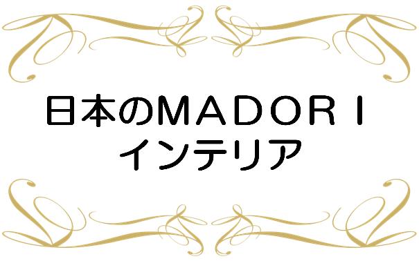 日本のMADORIインテリア