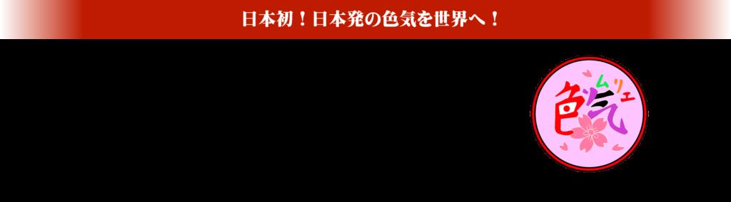 色気ソムリエ®オリジナルショップ