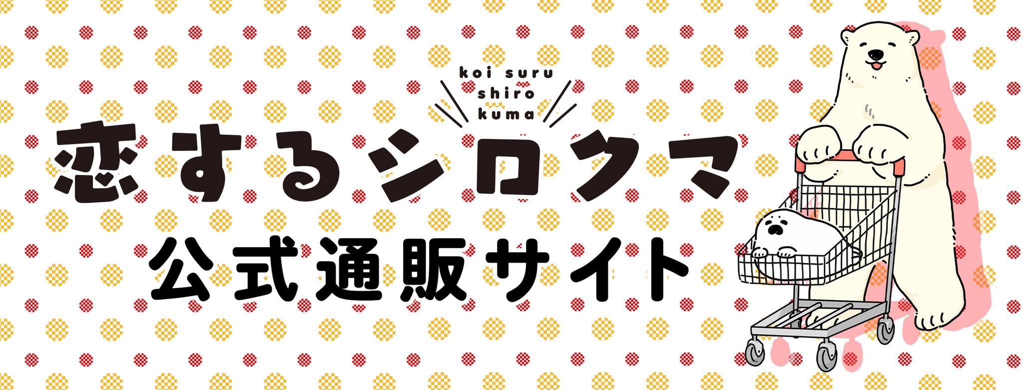 「恋するシロクマ」オフィシャルショップ