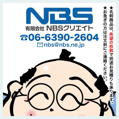 名刺印刷通販・イラスト素材【NBSクリエイト】