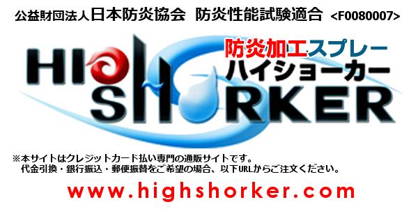 防炎スプレー「ハイショーカー」 全国無料配送ショップ 公益財団法人日本防炎協会 防炎試験性能適合