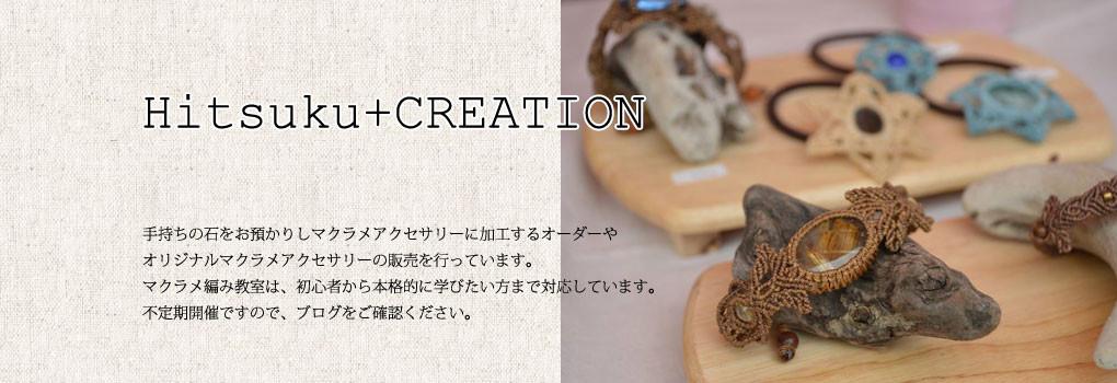 Hitsuku+CREATION 天然石マクラメアクセサリー