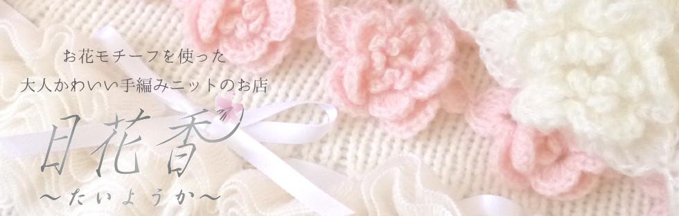 白・ピンクの手編みニット 日花香~たいようか~