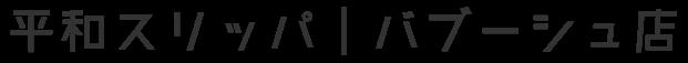 平和スリッパ | 公式ホームページ