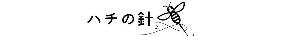 ハンドメイド・刺繍・ハンカチ ハチの針