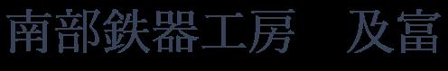 南部鉄器工房及富 NAMBUTEKKI OITOMI SHOP