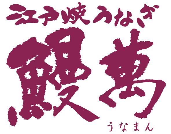 鰻萬(うなまん)オンラインショップ