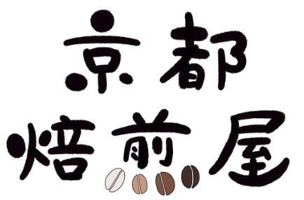 京都 焙煎屋