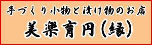 美楽育円(縁) ギフトショップ