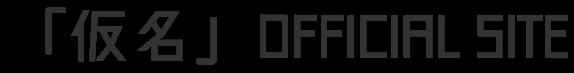 「仮名」 OFFICIAL SITE