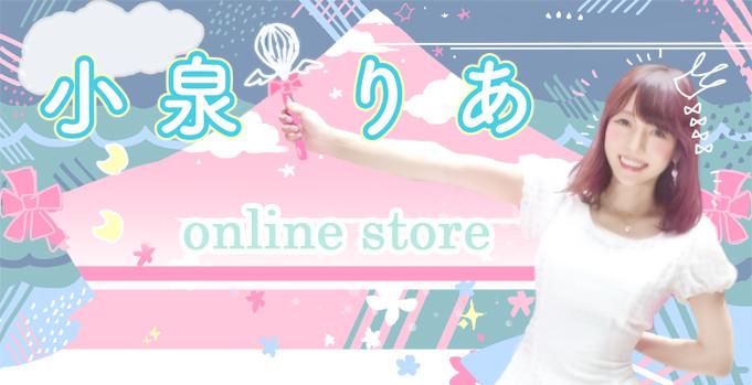 小泉りあオンラインショップ
