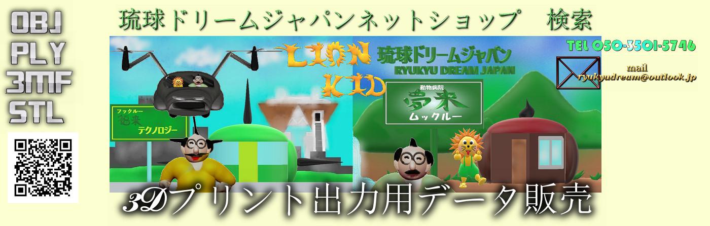 琉球ドリームジャパン・ネットショップ