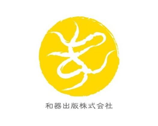 和器出版株式会社