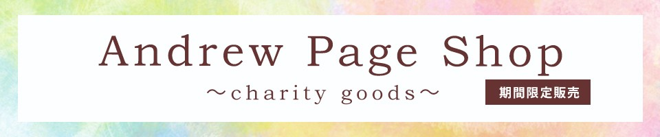 Andrew Page Shop ~charity goods~(期間限定販売)