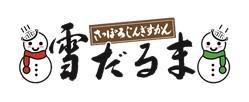 札幌成吉思汗雪だるま