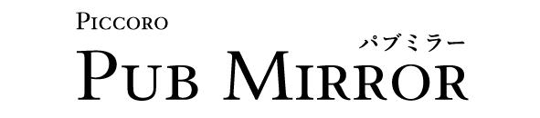 オリジナルパブミラー | Piccoro Pub Mirror ロゴ印刷・記念フレーム(ミラー印刷工房)