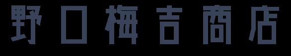 野口梅吉商店