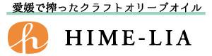クラフトオリーブオイルHIME-LIA(ヒメリア) | 搾りたてを1週間でお届け